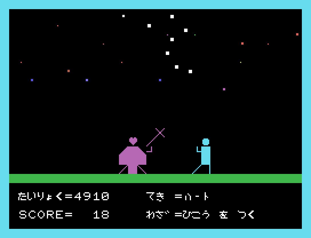 Hokuto Man: minijogo de luta do Cobinee para MSX1 | Revista Clube MSX