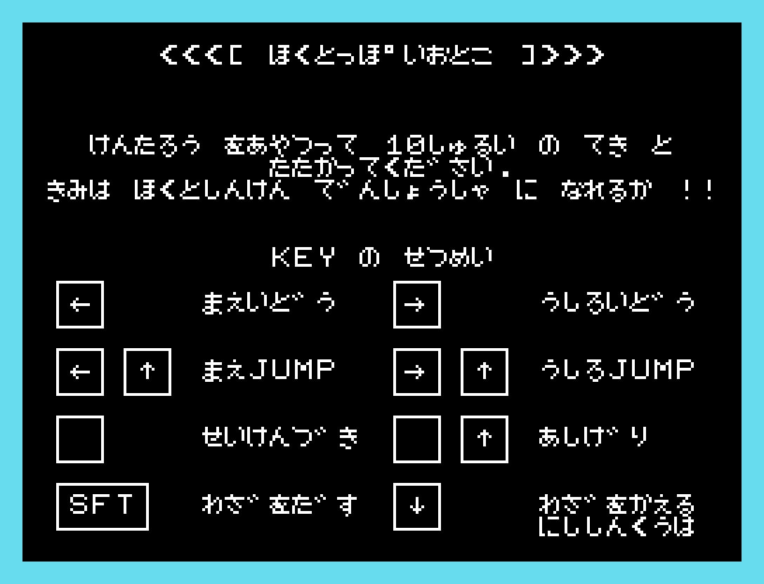 Minijogo de luta do Cobinee para MSX1 | Revista Clube MSX